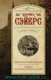 Пять красных селедок ; Девять погребальных ударов : романы
