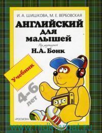 Английский для малышей : учебник : 4-6 лет