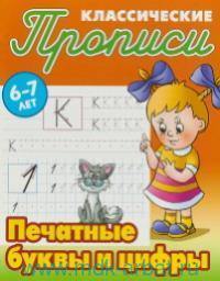 Печатные буквы и цифры : 6-7 лет