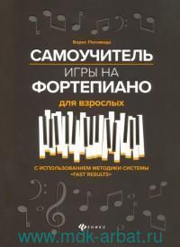 Самоучитель игры на фортепиано для взрослых : учебно-методическое пособие