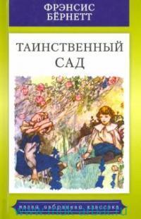 Таинственный сад : роман