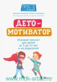 ДетоМОТИВАТОР : игровой тренинг для детей от 3 до 15 лет  их родителей
