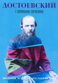 Достоевский в воспоминаниях современников. В 4 т . Т.4. Праздник Пушкина. Последние годы
