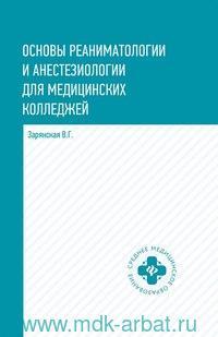 Основы реаниматологии и анестезиологии для медицинских колледжей : учебное пособие