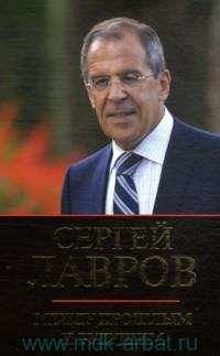 Между прошлым и будущим. Российская дипломатия в меняющемся мире