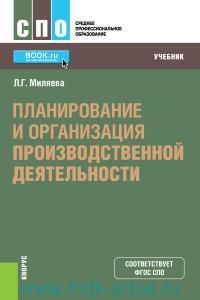 Планирование и организация производственной деятельности : учебник