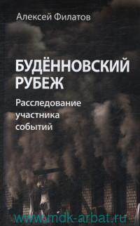 Будённовский рубеж. Расследование участника событий