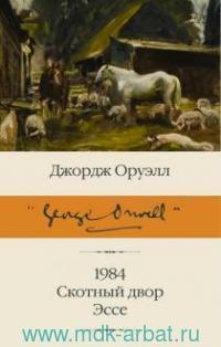 1984 ; Скотный двор ; Эссе : сборник