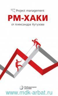 PM-хаки от Александра Кутузова
