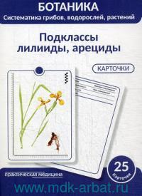Ботаника. Систематика грибов, водорослей, растений : гербарные карточки. Блок 5. Подклассы лиллиды, арециды : учебное пособие : 25 карточек