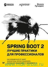 Spring Boot 2 : лучшие практики для профессионалов