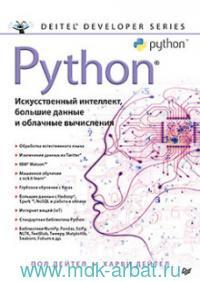 Python : Искусственный интеллект, большие данные и облачные вычисления