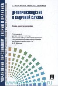 Управление персоналом : теория и практика. Делопроизводство в кадровой службе : учебно-практическое пособие