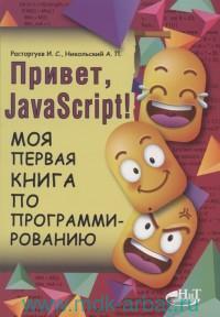 Привет, JavaScript! Моя первая книга по программированию