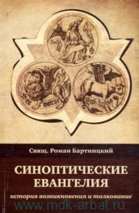 Синоптические Евангелия : история возникновения и толкование