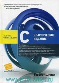 C : полное руководство : классическое издание