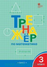 Тренажёр по математике : 3-й класс : к учебникам М. И. Моро и др. (М.: Просвещение) (соответствует ФГОС)