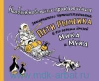Необыкновенные приключения знаменитого путешественника Пети Рыжика и его верных друзей Мика и Мука : истории в картинках