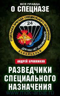 Разведчики специального назначения : Из жизни 24-й бригады спецназа ГРУ