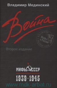 Война. Мифы СССР, 1939-1945