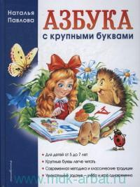 Азбука с крупными буквами : пособие для развивающего обучения