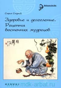 Здоровье и долголетие : рецепты восточных мудрецов