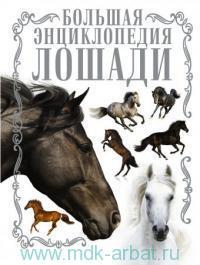 Лошади : большая энциклопедия