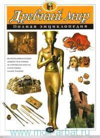Древний мир : полная энциклопедия