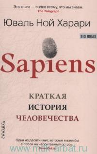 Sapiens. Краткая история человечества