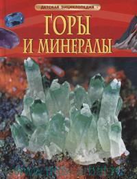 Горы и минералы