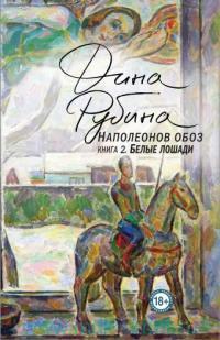 Наполеонов обоз. Кн.2. Белые лошади