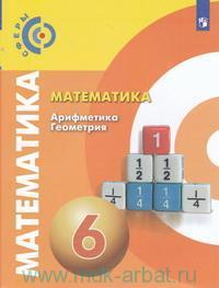 Математика. Арифметика. Геометрия : 6-й класс : учебник для общеобразовательных организаций