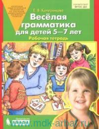 Веселая грамматика для детей 5-7 лет : рабочая тетрадь (соответствует ФГОС ДО)