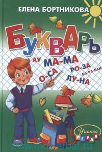 Букварь : для детей 4-6 лет
