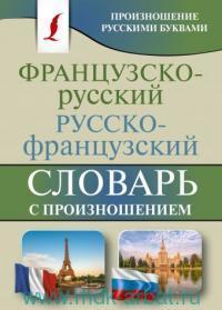Французско-русский, русско-французский словарь с произношением
