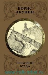 Ореховый Будда : роман