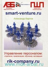 Управление персоналом: стратегия, привлечение, обучение, мотивация