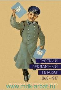 Русский рекламный плакат. 1868-1917 : альбом
