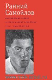 Ранний Самойлов : Дневниковые записи и стихи : 19340 - начало 1950-х