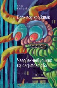"""Волк под кроватью : мистические рассказы ; Человек-невидимка из седьмого """"Б"""" : повесть"""