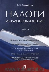 Налоги и налогообложение : учебник