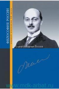 Сергей Иосифович Гессен
