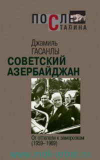 Советский Азербайджан : от оттепели к заморозкам (1959-1969)