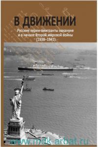 В движении : русские евреи-эмигранты накануне и в начале Второй мировой войны (1938-1941)