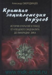 Краткая энциклопедия вирусов : история открытий и побед