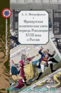 Французская политическая элита периода Революции XVIII века в России