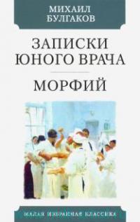 Записки юного врача ; Морофий : рассказы