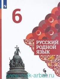 Русский родной язык : 6-й класс : учебное пособие для общеобразовательных организаций (ФГОС)