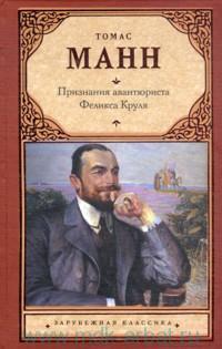 Признания авантюриста Феликса Круля : роман