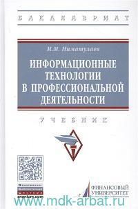 Информационные технологии в проффессиональной деятельности : учебник